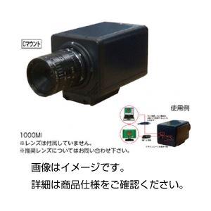 HDMIデジタルモニタ出力付カメラ 1000MIの詳細を見る