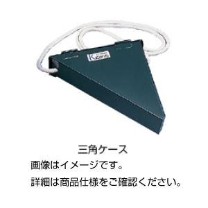 (まとめ)三角ケース TC【×3セット】の詳細を見る