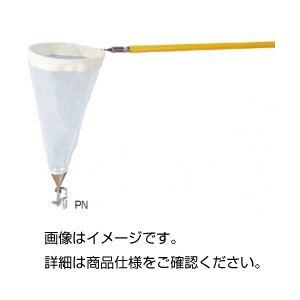 柄付小型プランクトンネット HPの詳細を見る
