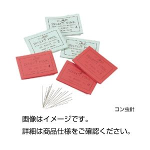 (まとめ)コン虫針 無頭 5号 0.6mm【×20セット】の詳細を見る