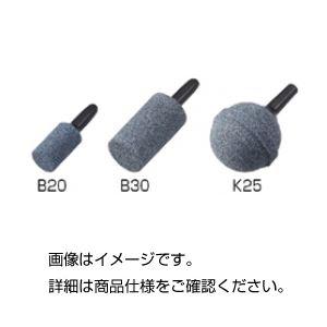 (まとめ)エアーストーン(バブルメイト) K25【×20セット】の詳細を見る