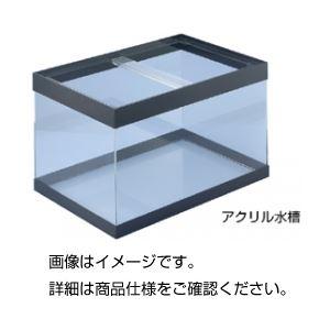 アクリル水槽 60x30x36cmの詳細を見る