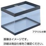 アクリル水槽 60x30x36cm
