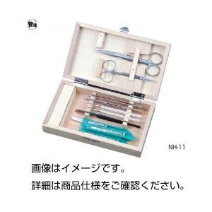 解剖器セット NH-11の詳細を見る