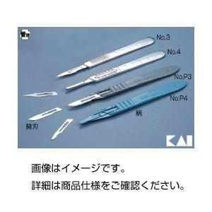 (まとめ)替刃式メス(カイ)ステンレス柄 No4【×20セット】の詳細を見る