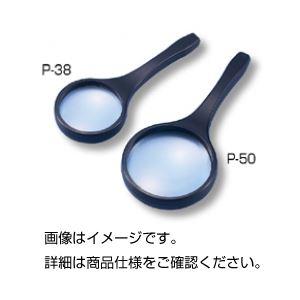 (まとめ)プラスチック枠ルーペ P-50【×20セット】の詳細を見る