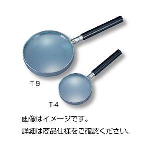 (まとめ)凸レンズ(ルーペ) T-9 90mm【×5セット】の詳細を見る