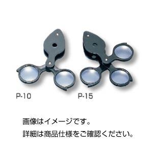 (まとめ)繰出しルーペ(プラスチック枠) P-10【×10セット】の詳細を見る