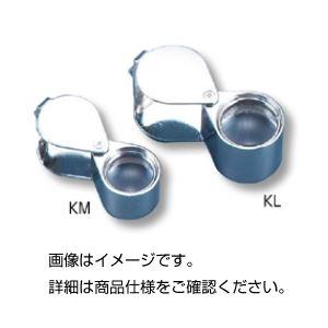 (まとめ)繰出しルーペ(金属枠)KL【×5セット】の詳細を見る
