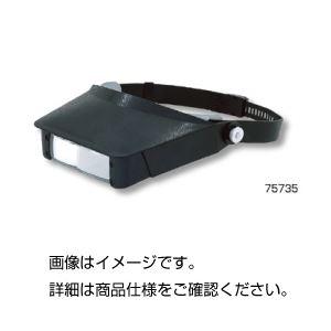 (まとめ)双眼ヘッドルーペ 75735【×3セット】の詳細を見る