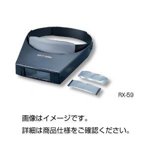 (まとめ)双眼ヘッドルーペ RX-59【×3セット】の詳細を見る
