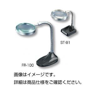 (まとめ)フレキシブルルーペ ST-91【×3セット】の詳細を見る