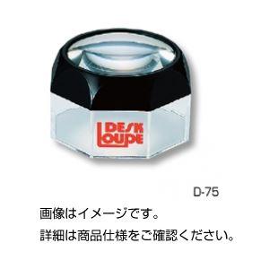 (まとめ)デスクルーペ D-75【×3セット】の詳細を見る