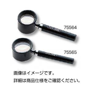 (まとめ)ハンドルーペ 75565【×3セット】の詳細を見る