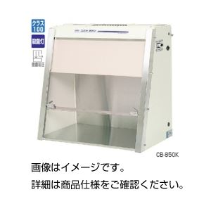 卓上型クリーンベンチCB-850Kの詳細を見る