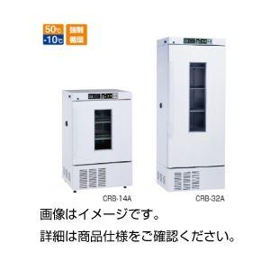低温恒温器 CDB-32LAの詳細を見る
