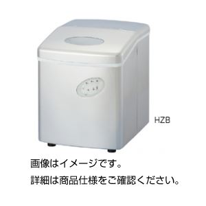卓上型製氷器 HZB