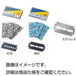 カミソリ片刃 (炭素鋼)10枚入24箱