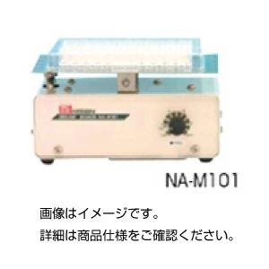 コードレス小型シェーカーNA-M201の詳細を見る