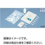 (まとめ)DNA電気泳動キット FSB9【×3セット】