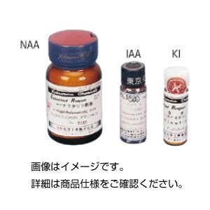 3-インドール酢酸カリウム(IAA) 1gの詳細を見る