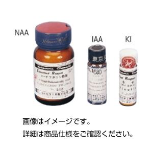 α-ナフタレン酢酸カリウム(NAA) 25gの詳細を見る