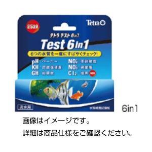 (まとめ)テトラテスト試験紙 6in1(淡水用) 入数:25回分【×5セット】の詳細を見る