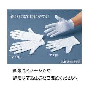 (まとめ)品質管理用手袋 マチ付Lサイズ 入数:12双(袋入)【×20セット】の詳細を見る