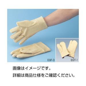 (まとめ)テクノーラ耐熱手袋EGF-3 5本指 1双【×3セット】の詳細を見る