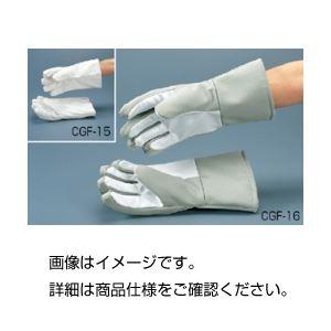 超低温用手袋1双 CGF-15 表面滑り止め付の詳細を見る