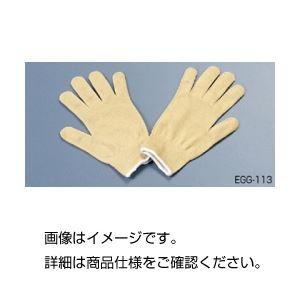 (まとめ)テクノーラ耐切創手袋EGG-113S 21cm【×5セット】の詳細を見る