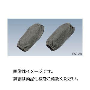 (まとめ)腕カバー EAC-2836cm【×3セット】の詳細を見る