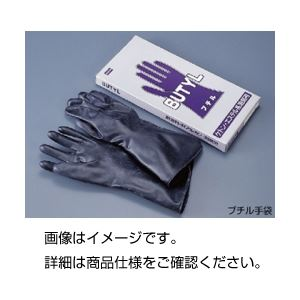 (まとめ)ブチル手袋B-174-8M 35.5cm(1双【×3セット】の詳細を見る