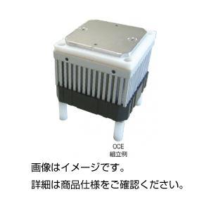 ペルティエ冷却ユニットOCEの詳細を見る