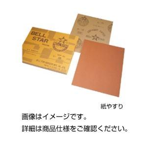 (まとめ)紙ヤスリ(サンドペーパー)YBS-120 中【×5セット】の詳細を見る