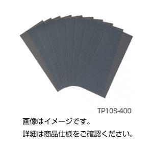 (まとめ)耐水ペーパー TP10S-400【×40セット】の詳細を見る