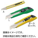(まとめ)カッターナイフオートロックL【×10セット】