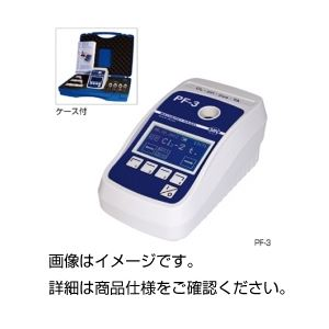 ポータブル水質計 PF-3 Ver.E ケース付の詳細を見る
