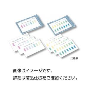 (まとめ)パックテスト用比色表H-CLO・DP 10枚【×50セット】