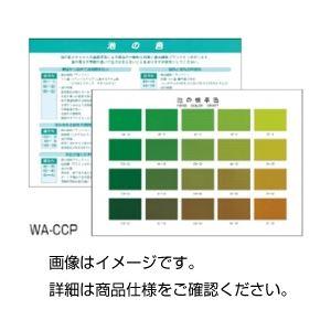 (まとめ)池の色標準色WA-CCP【×30セット】の詳細を見る