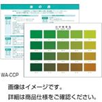 (まとめ)池の色標準色WA-CCP【×30セット】