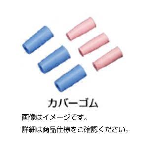 (まとめ)カバーゴム ブルー(20個 太管用)【×30セット】の詳細を見る