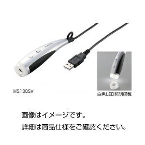 USBマイクロスコープMS130SVの詳細を見る