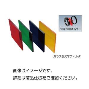 (まとめ)ガラス製光学フィルター O-54【×3セット】の詳細を見る