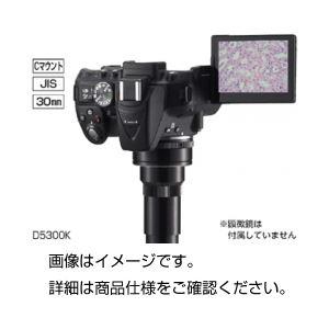 顕微鏡一眼レフD画像システムD5300K-FS2の詳細を見る