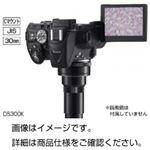 顕微鏡一眼レフD画像システムD5300K-FS2