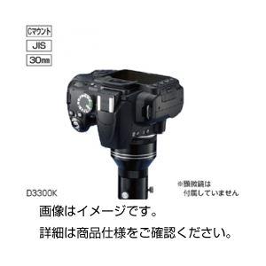 顕微鏡用一眼レフD画像システムD3300KFS2の詳細を見る