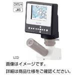液晶付デジタルカメラLCD(顕微鏡アダプタ付)