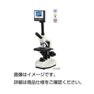 液晶付デジタル生物顕微鏡JTL-LCDの詳細を見る