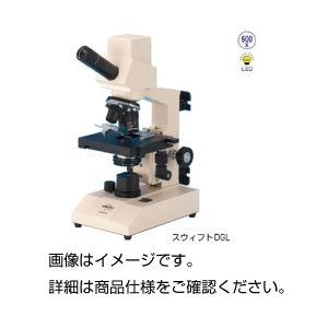 デジタル生物顕微鏡 スウィフトDGLの詳細を見る